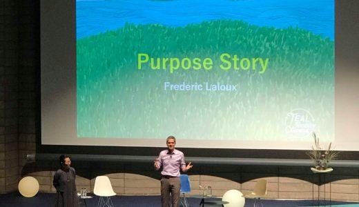 フレデリックラルー氏(ティール組織著者)来日講演レポート。Teal Journey Campus(ティールジャーニーキャンパス)より。