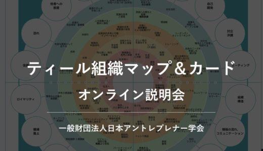 ティール組織マップ&カード【オンライン説明会動画】